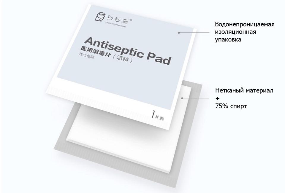 Антисептические салфетки Miaomiaoce 65mm*30mm100pcs герметичная упаковка